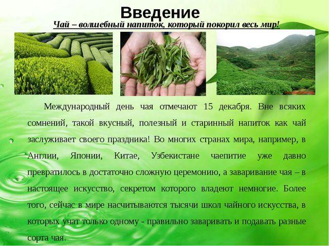 Итак, вы сами видите, что Международный чайный день – это праздник миллионов...