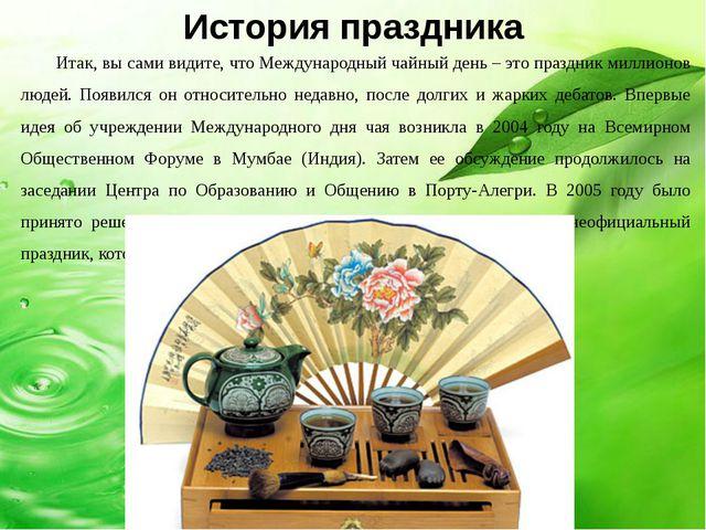 Сбор и изготовление чая