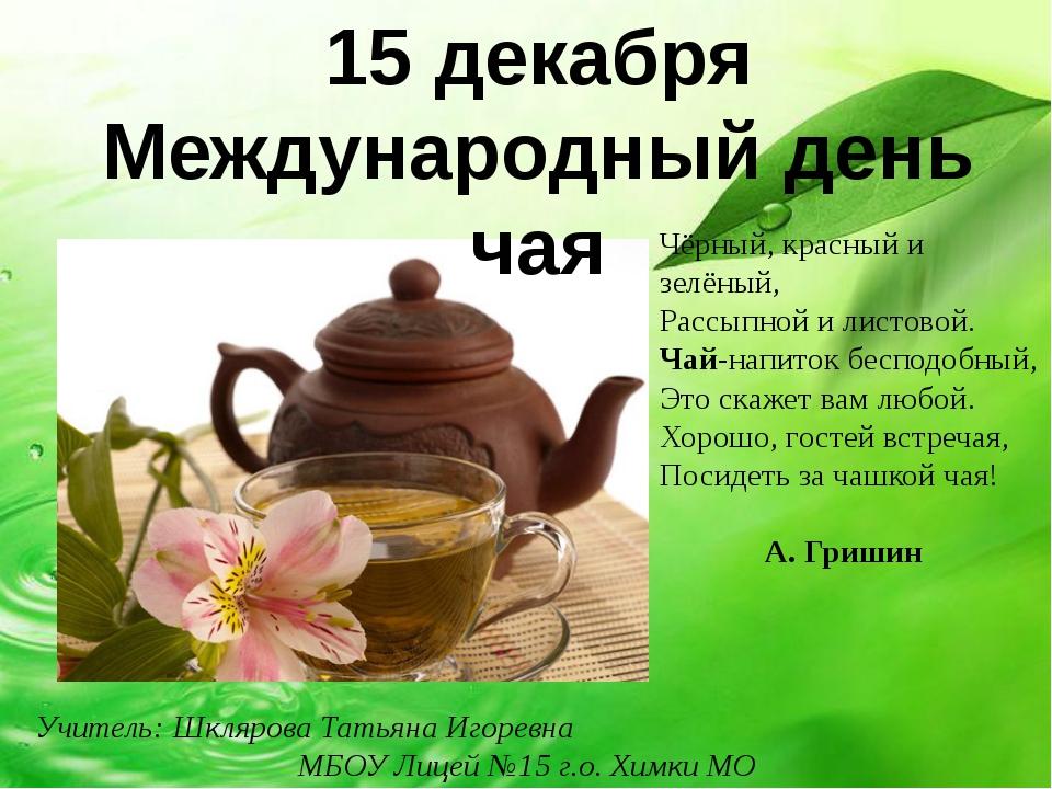 Чай – волшебный напиток, который покорил весь мир!   Международный день ча...