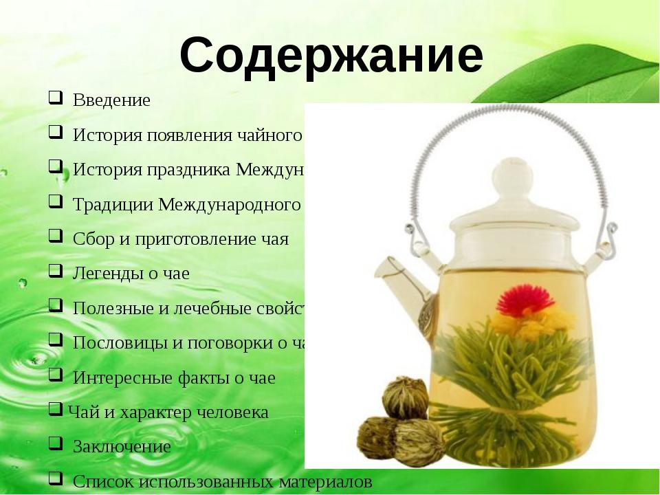 Гордое право называться первооткрывателями чая традиционно принадлежит китай...