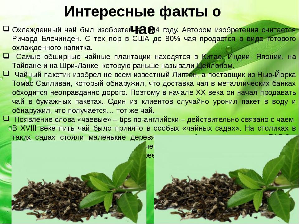 Если Вы понимаете толк в чае, то Вам не важно, сколько его и как он будет за...
