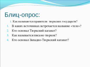 Блиц-опрос: Как называются правители тюркских государств? В каких источниках
