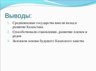 Выводы: Средневековые государства внесли вклад в развитие Казахстана Способст