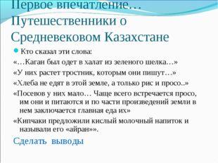 Первое впечатление… Путешественники о Средневековом Казахстане Кто сказал эти