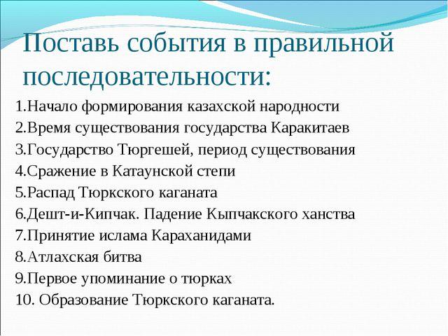 Поставь события в правильной последовательности: 1.Начало формирования казахс...