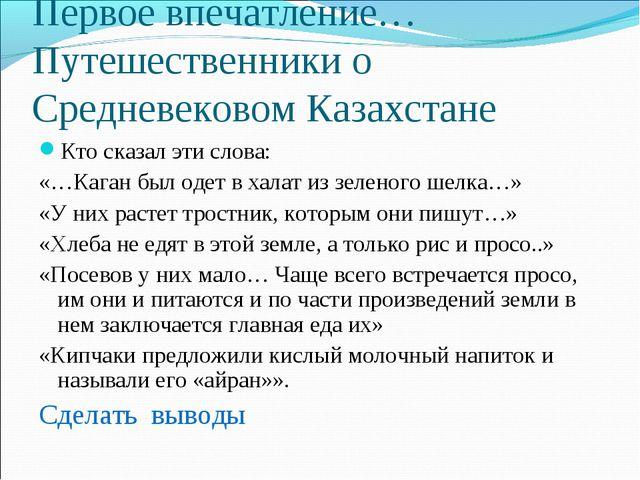 Первое впечатление… Путешественники о Средневековом Казахстане Кто сказал эти...
