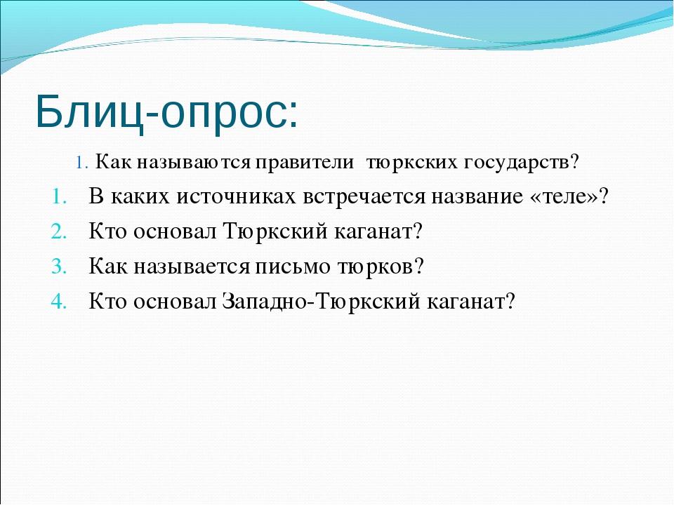 Блиц-опрос: Как называются правители тюркских государств? В каких источниках...