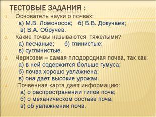 Основатель науки о почвах: а) М.В. Ломоносов; б) В.В. Докучаев; в) В.А. Обруч