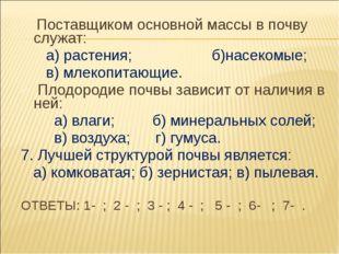 5. Поставщиком основной массы в почву служат: а) растения; б)насекомые; в) мл