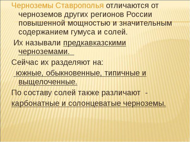 Черноземы Ставрополья отличаются от черноземов других регионов России повышен...
