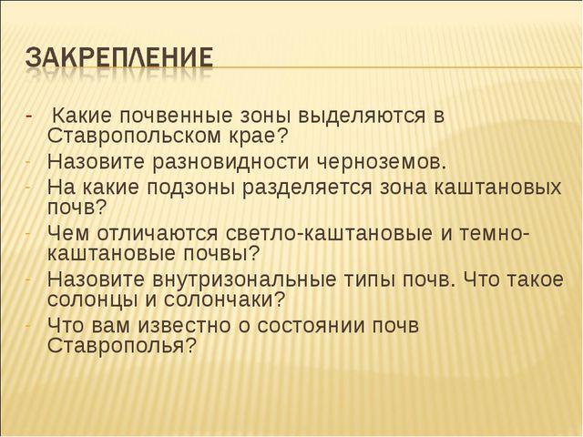 - Какие почвенные зоны выделяются в Ставропольском крае? Назовите разновиднос...