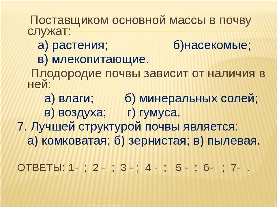5. Поставщиком основной массы в почву служат: а) растения; б)насекомые; в) мл...