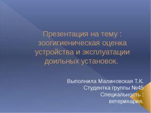 Презентация на тему : зоогигиеническая оценка устройства и эксплуатации доиль