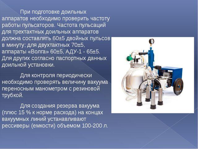 При подготовке доильных аппаратов необходимо проверить частоту работы пульса...