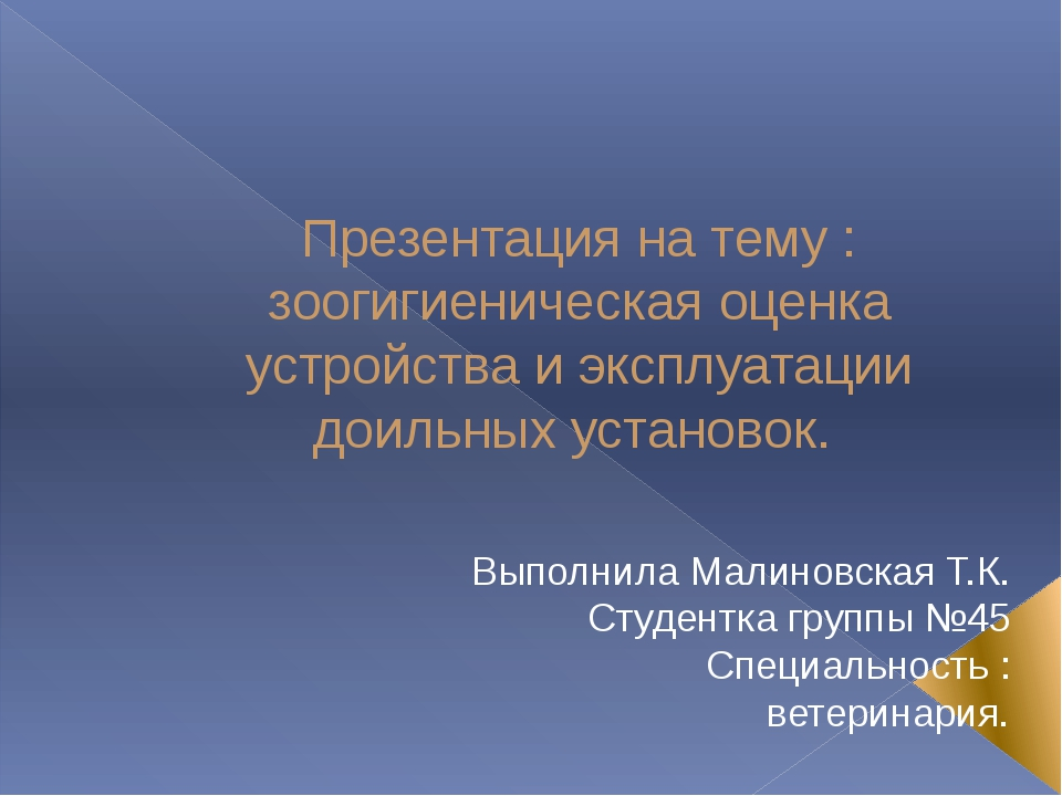 Презентация на тему : зоогигиеническая оценка устройства и эксплуатации доиль...