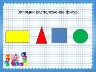 Запомни расположение фигур. Ekaterina050466