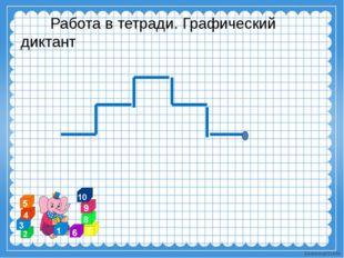 Работа в тетради. Графический диктант Ekaterina050466