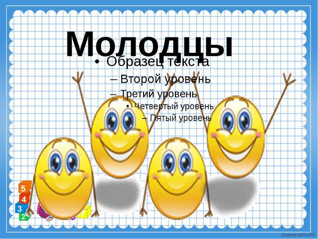 Молодцы Ekaterina050466