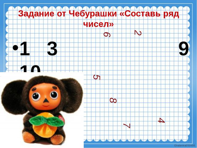 Задание от Чебурашки «Составь ряд чисел» 1 3 9 10 5 6 2 8 7 4 Ekaterina050466