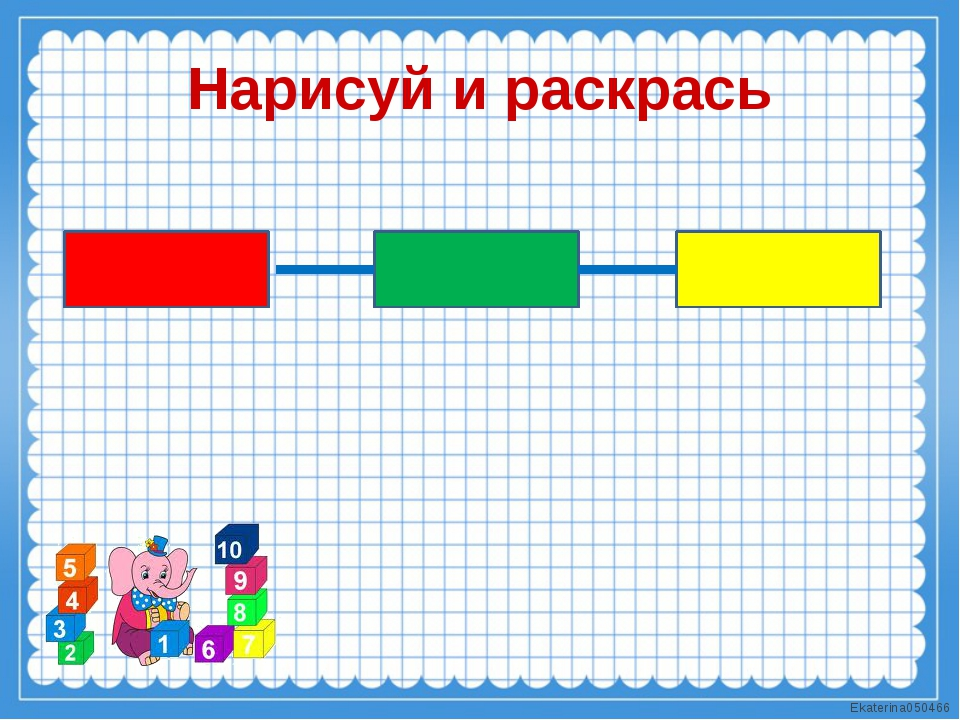 Нарисуй и раскрась Ekaterina050466