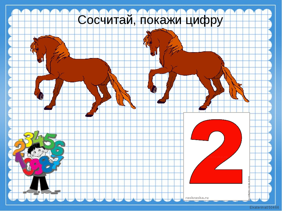 Сосчитай, покажи цифру Ekaterina050466