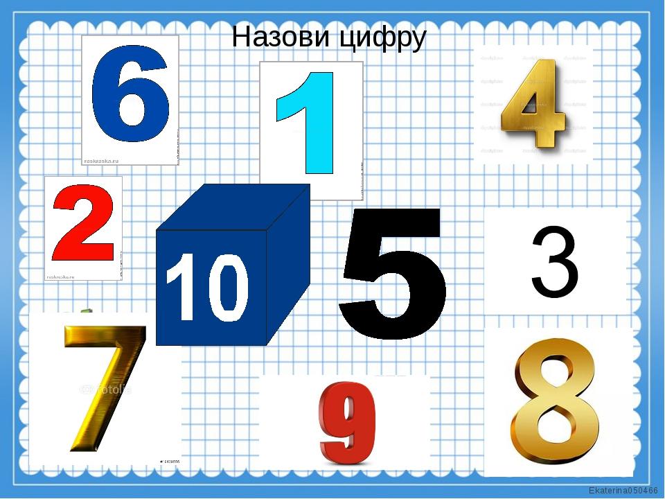 Назови цифру Ekaterina050466