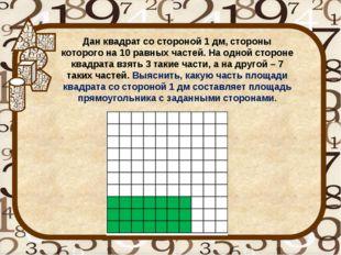 Дан квадрат со стороной 1 дм, стороны которого на 10 равных частей. На одной