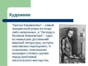 """Художник """"Братья Карамазовы"""" – самый грандиозный роман из когда-либо написанн"""