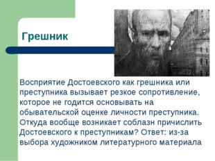 Грешник Восприятие Достоевского как грешника или преступника вызывает резкое