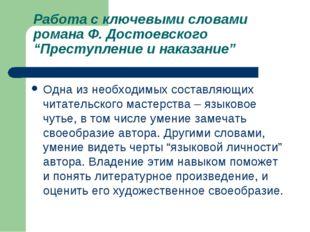 """Работа с ключевыми словами романа Ф. Достоевского """"Преступление и наказание"""""""