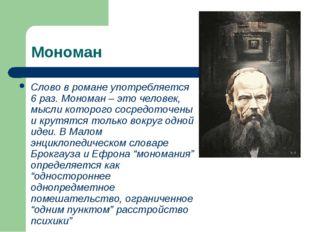 Мономан Слово в романе употребляется 6 раз. Мономан – это человек, мысли кото