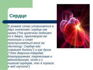 """Сердце В романе слово упоминается в двух значениях: сердце как орган (""""На цы"""