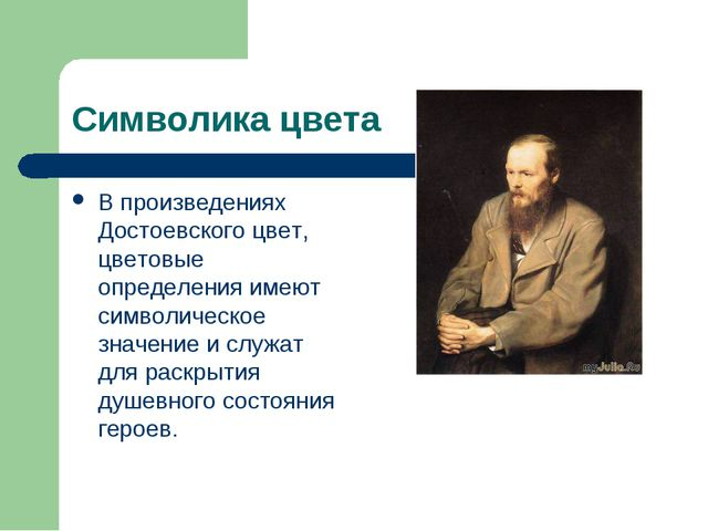 Символика цвета В произведениях Достоевского цвет, цветовые определения имеют...