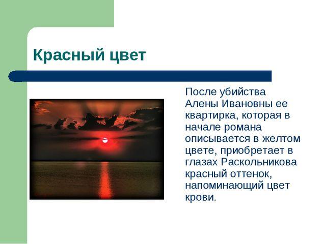 Красный цвет После убийства Алены Ивановны ее квартирка, которая в начале ро...