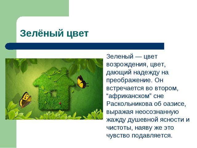 Зелёный цвет Зеленый — цвет возрождения, цвет, дающий надежду на преображени...