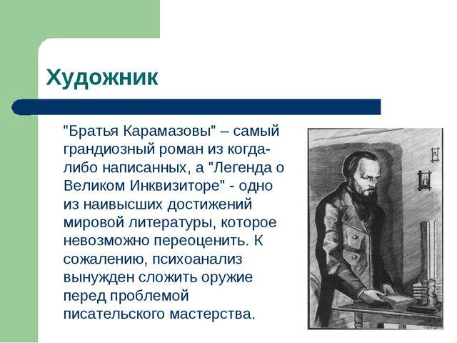 """Художник """"Братья Карамазовы"""" – самый грандиозный роман из когда-либо написанн..."""