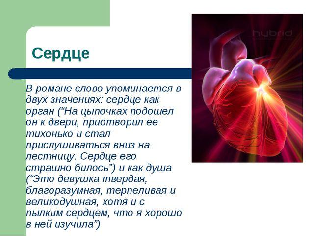 """Сердце В романе слово упоминается в двух значениях: сердце как орган (""""На цы..."""