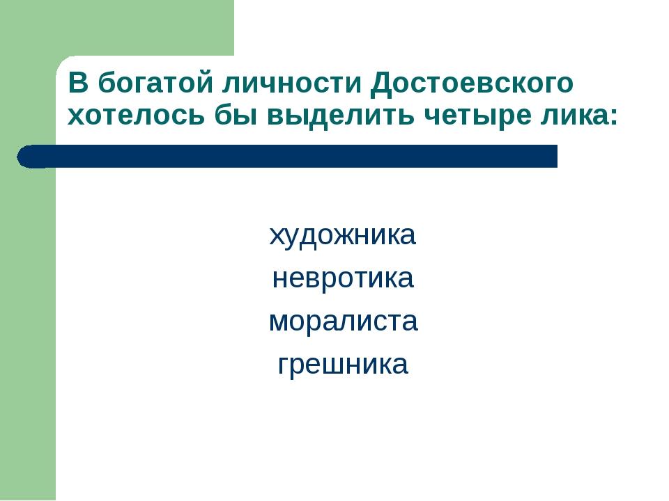 В богатой личности Достоевского хотелось бы выделить четыре лика: художника н...