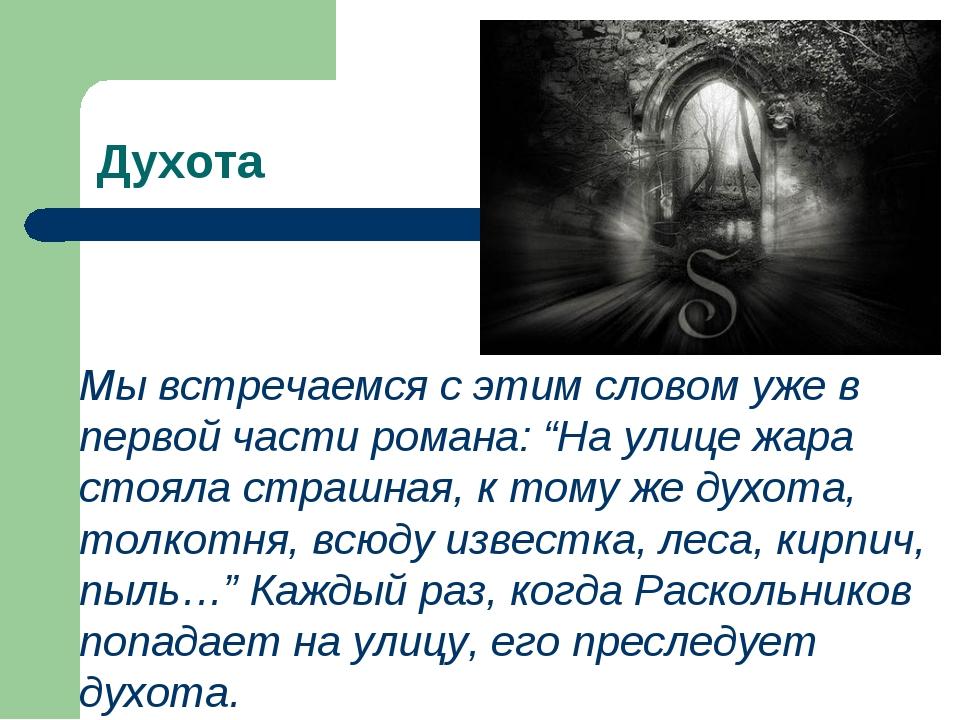 """Духота Мы встречаемся с этим словом уже в первой части романа: """"На улице жар..."""