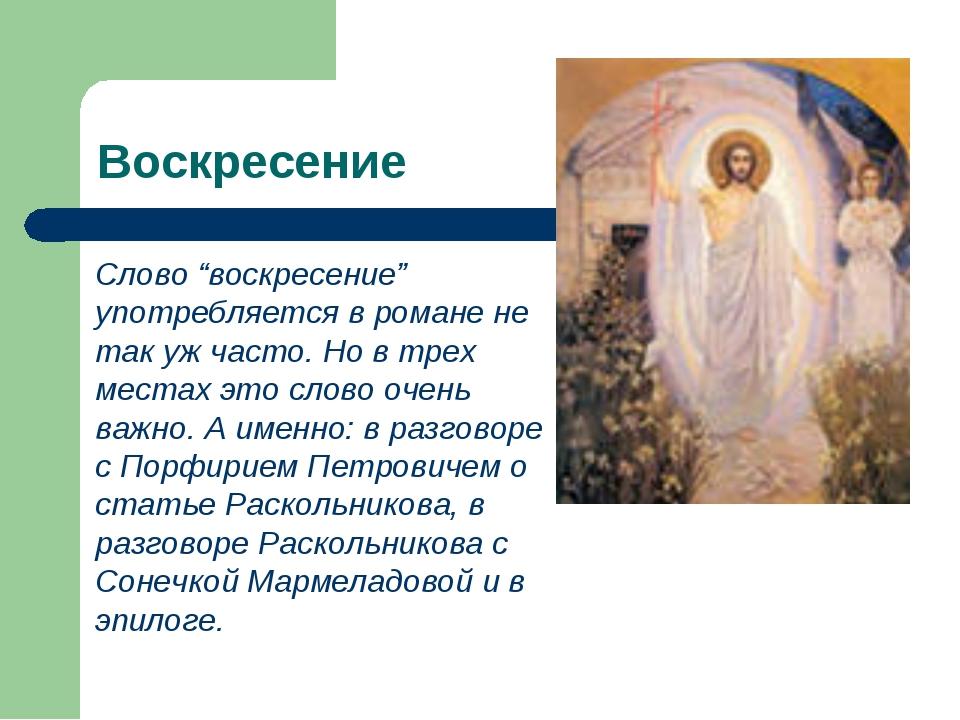 """Воскресение Слово """"воскресение"""" употребляется в романе не так уж часто. Но в..."""