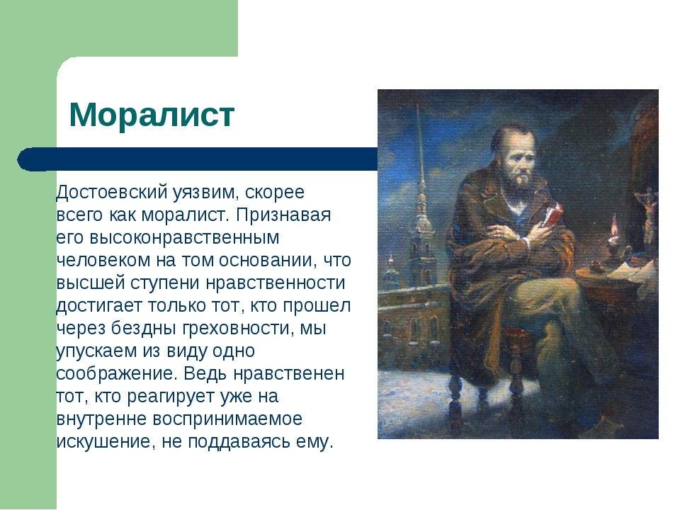 Моралист Достоевский уязвим, скорее всего как моралист. Признавая его высоко...
