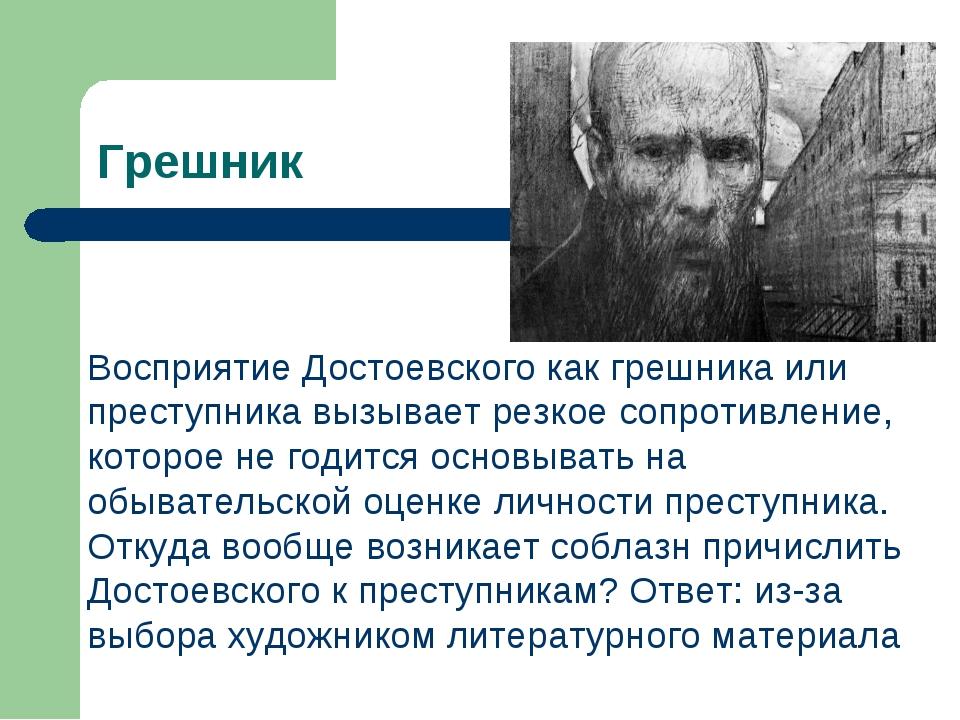 Грешник Восприятие Достоевского как грешника или преступника вызывает резкое...