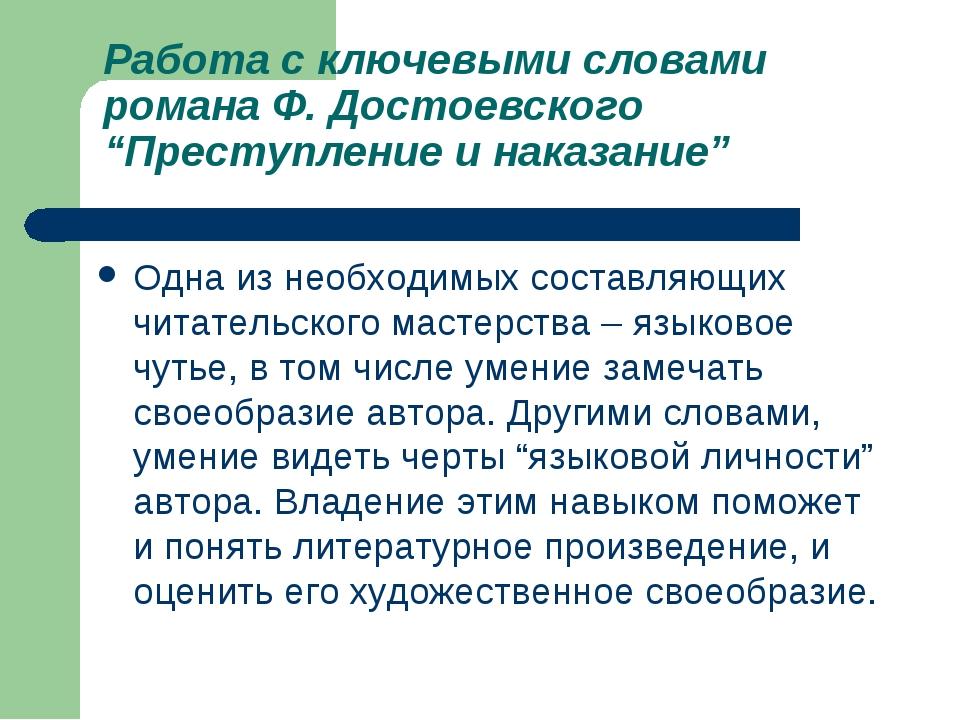 """Работа с ключевыми словами романа Ф. Достоевского """"Преступление и наказание""""..."""