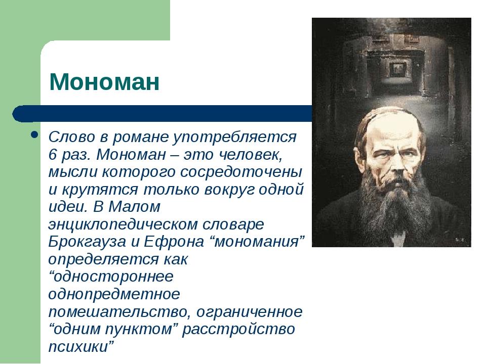 Мономан Слово в романе употребляется 6 раз. Мономан – это человек, мысли кото...