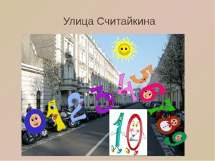 Улица Считайкина