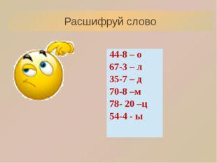 Расшифруй слово 44-8 – о 67-3 – л 35-7 –д 70-8 –м 78- 20 –ц 54-4 -ы
