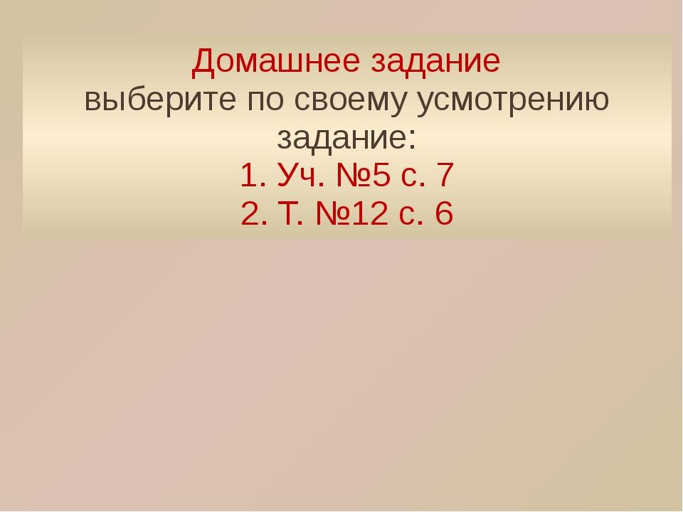 Домашнее задание выберите по своему усмотрению задание: 1. Уч. №5 с. 7 2. Т....