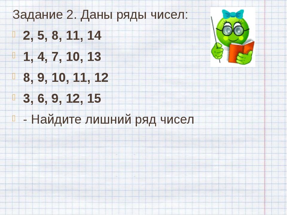Задание 2. Даны ряды чисел: 2, 5, 8, 11, 14 1, 4, 7, 10, 13 8, 9, 10, 11, 12...