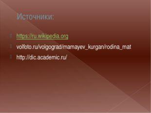 Источники: https://ru.wikipedia.org volfoto.ru/volgograd/mamayev_kurgan/rodin