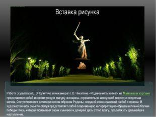 Работа скульптора Е. В. Вучетича и инженера Н. В. Никитина «Родина-мать зовет